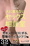 人に言えない、セックス相談室 女のホンネ(2)~男をメロメロにする、禁断のカイカンテク編~ (カドカワ・ミニッツブック)