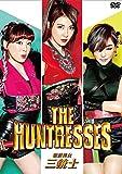 朝鮮美女三銃士 [DVD]