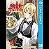 食戟のソーマ 28 (ジャンプコミックスDIGITAL)