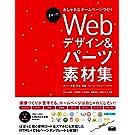 まるっとおしゃれなホームページづくり Webデザイン&パーツ素材集 〜ボタン・背景・写真・罫線・フレーム・アイコン・イラスト〜