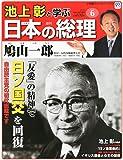 週刊 池上彰と学ぶ 日本の総理 2012年 2/28号 [分冊百科]