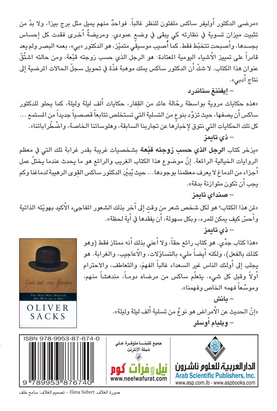 Read Online The Man Who Mistook his Wife for a Hat (Arabic Edition) PDF