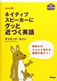 mini版ネイティブスピーカーにグッと近づく英語 (アスコムmini bookシリーズ)