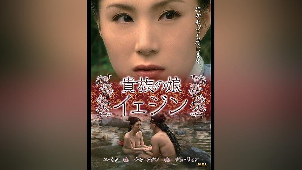 貴族の娘イェジン(字幕版)