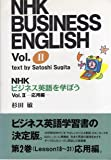NHKビジネス英語を学ぼう〈2〉―応用編