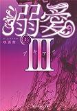 溺愛III (上) (魔法のiらんど文庫)