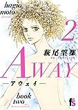 AWAY-アウェイ- 2 (2) (フラワーコミックス)