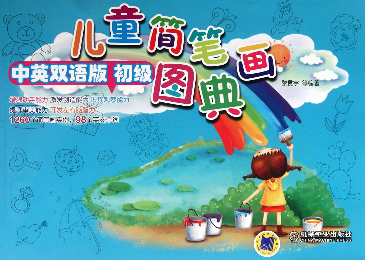 Stick Figure Picture Collection-Primary-English and Chinese (Chinese Edition) pdf epub