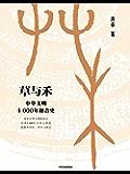 草与禾:中华文明4000年融合史(从匈奴突厥到唐宋文明,理清多民族交往、融合历史)