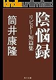 陰悩録 リビドー短篇集 (角川文庫)