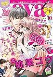 Young Love Comic aya 2017年10月号
