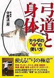 """【弓道と身体】〜カラダの""""中""""の使い方〜"""