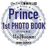 Prince 1st PHOTO BOOK 『 タイトル未定 』