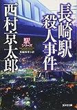 長崎駅殺人事件―駅シリーズ (光文社文庫)