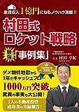 家賃収入1億円になるノウハウ満載!! 村田式ロケット戦略 最強! 「事例集」
