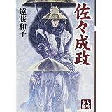 佐々成政 (人物文庫)