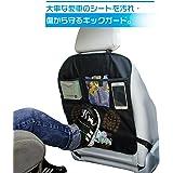 Siivton車用キックガード 2枚セット シートカバー 収納ポケット付き カーグッズ 取付簡単 愛車のシートの傷、汚れ防止