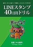 LINEスタンプ40日間ドリル: 誰でも、1日1コマ描くだけで簡単にLINEスタンプが作れる! (美術書)