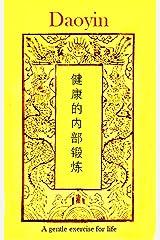 Daoyin: Physical calisthenics in the Internal Arts Kindle Edition