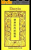 Daoyin: Physical calisthenics in the Internal Arts