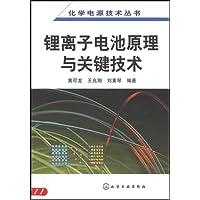 化学电源技术丛书•锂离子电池原理与关键技术