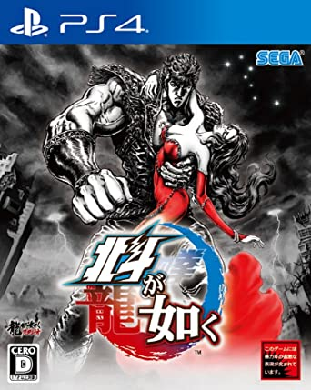Hokuto ga Gotoku - standard edition [PS4][Japan import]: Amazon co