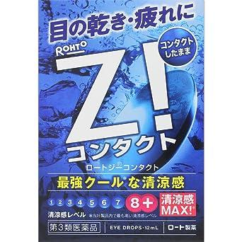 Amazon | 【第3類医薬品】ロート...