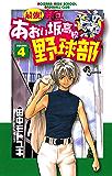 最強!都立あおい坂高校野球部(4) (少年サンデーコミックス)