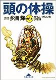頭の体操 第6集~タイム・マシンの大冒険~ (光文社知恵の森文庫)