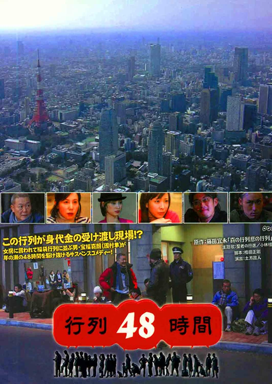 Amazon.co.jp | TVドラマ 行列48...