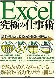 Excel 究極の仕事術 (TJMOOK)