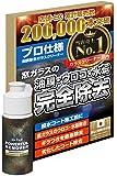 【CarZootプロ仕様】油膜 ウロコ 水アカ 除去 ウィンドウケア ガラスクリーナー 車 窓ガラス