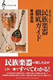 【ひびきの本】 まるごと! 民族楽器徹底ガイド