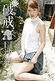 山口沙紀 破戒 [DVD]