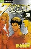 7SEEDS 30 (フラワーコミックスアルファ)