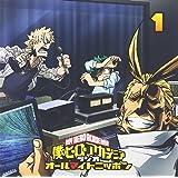 ラジオCD「僕のヒーローアカデミア ラジオ オールマイトニッポン」 Vol.1