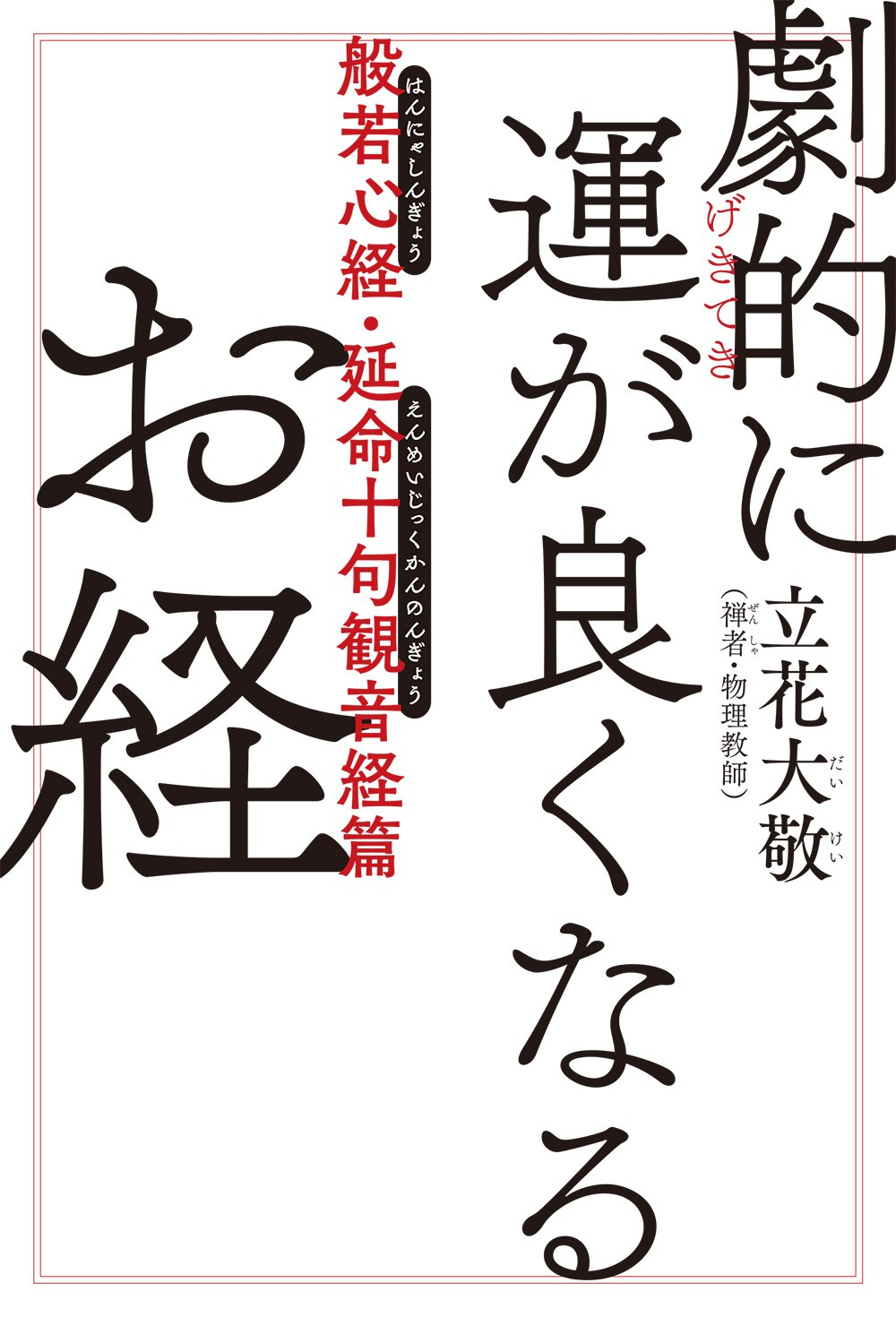 劇的に運が良くなるお経 般若心経・延命十句観音経篇   立花 大敬  本 ...