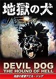 地獄の犬 [DVD]
