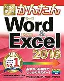 今すぐ使えるかんたん Word & Excel 2016