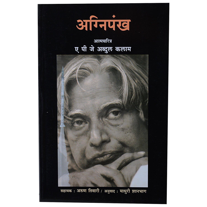 Agnipankh Book Apj Abdul Kalam