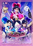 ひみつ×戦士 ファントミラージュ! DVD BOX vol.2