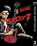 日々ロック 3 (ヤングジャンプコミックスDIGITAL)