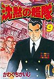 沈黙の艦隊(9) (モーニングコミックス)