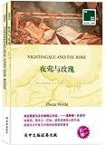 双语译林059:夜莺与玫瑰(附赠《夜莺与玫瑰》(英文版)1本)