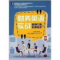 财务英语实战:流利口语+实用写作(中英双语版)