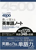 データベース4500 完成英単語・熟語[5th Edition] 英単語ノート