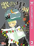 歌うたいの黒兎 2 (マーガレットコミックスDIGITAL)