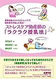 姿勢改善とホメオストレッチで母乳育児が楽しくなる! ストレスケア助産師の「ラクラク授乳法」