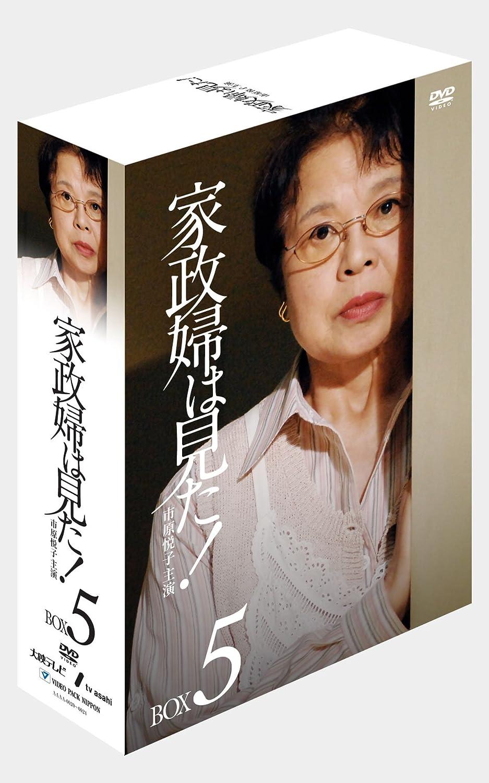 家政婦は見た! DVD-BOX5 B002OC075K