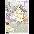 真昼の月 【完全版】 (3) (幻冬舎ルチル文庫)